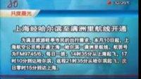 上海经哈尔滨到满洲里的航线开通