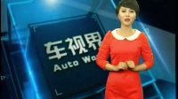丹东广播电视台《车视界》车主服务-汽车颜色与行车安全