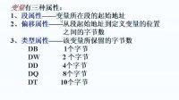 汇编语言16