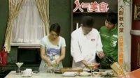 大厨教大菜——豆浆玉液青石斑