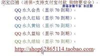 ▓QQ永久会员▓ QQ永久红钻 绿钻 蓝钻 黄钻 永不到期
