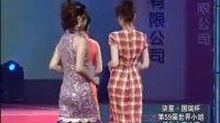 第59届世界小姐湖南怀化赛区决赛一