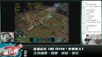 試玩直播 iOS 《XCOM:未知敵人》-巴哈姆特電玩瘋