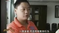 四川广电 新闻现场 退钱还是退房 总的给个说法