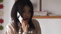 日影【携帯彼氏  手机男友(日语中字)】川岛海荷.朝仓亚纪.石黑英雄