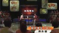 杨奕养生堂知足常乐(全集)3