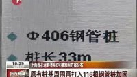 上海倒覆楼 原有桩基周围再打入116根钢管桩加固