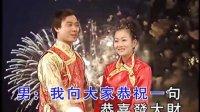 广东粤语新年歌:欢乐年年