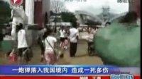 缅甸果敢地区局势紧张