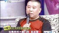 郭德纲《剧风行动》-师徒四人-20060318