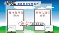 视频: 8四川乐山期货公司_德阳乐山期货开户_乐山股指期货开户_【QQ:251165142】