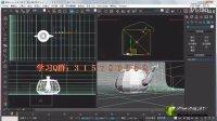 3dmax 教程 室内设计  界面布局-命令面板介绍01