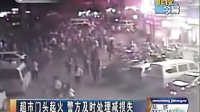 超市门头起火 警方及时处理减损失