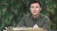 军情解码 2013 金一南《心胜》(一) 军人生来为战胜 131001