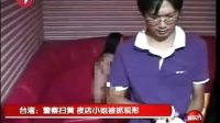 台湾扫黄 夜店小姐被抓现形
