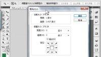 PS教程10:图像与画布大小.图像大小.证件照.分辨率.像素画