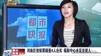 视频: 河南巨奖彩票被曝是4人合买 福彩中心未见兑奖人