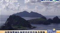 中国海警编队继续巡航我钓鱼岛领域[上海早晨]