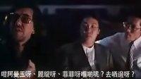 金燕制作[古惑仔]猛龙过江_3