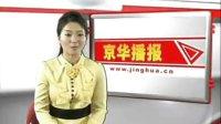 北京市政府52个部门职责有变 首设农民工工作处