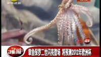 视频: 章鱼保罗二世闪亮登场 将预测2012年欧洲杯 101104 FUN4播报