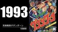 日本2CH论坛评选的街机游戏音乐TOP100【年份序总】