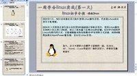 韩顺平.linux视频教程第1讲.基础介绍