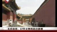 故宫37件文物将赴台参展