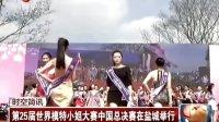 第25届世界模特小姐大赛中国总决赛在盐城举行 131002 江苏新时空