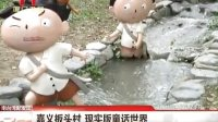 南台湾新发现:嘉义板头村 现实版童话世界 131002 两岸新新闻
