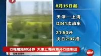 东方卫视:行程缩短80分钟天津上海间将开行动车组