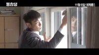 【GD.TOP百度知道团队】崔胜铉 《同窗生》预告片-友情篇 高清中