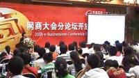 第六届网商大会分论坛:外贸谈判中的价格策略