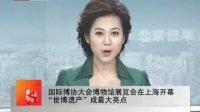 国际博协大会博物馆展览会在上海开幕 世博遗产 成最大亮点 101109 北京您早