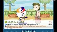 韩语学习视频教程 FLASH版 第18课
