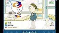韩语学习视频教程 FLASH版 第43课