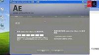 AE CS4安装全屏教程