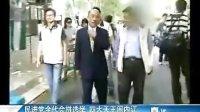 民进党全代会拼选举 四大天王闹内讧