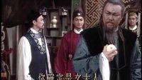阴阳判5 何家劲,金超群,范鸿轩主演93版包青天