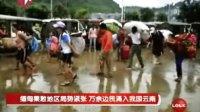 缅甸果敢地区局势紧张万余边民涌入我国云南