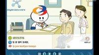 韩语学习视频教程 FLASH版 第50课 (完)
