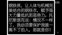 马克张的电梯演讲09:钢铁侠小罗伯特唐尼
