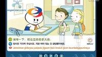 韩语学习视频教程 FLASH版 第24课