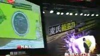 何润东上海宣传环保 亲身为啤酒瓶设计环保标志