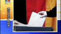 德国大选开始投票