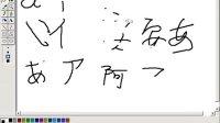 浙江大学 日语(1) 理想视频教程 共36学时 张向荣.avi