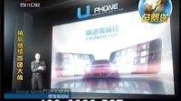 uphone uphone手机  uphone手机报价 uphone 价格