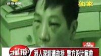 FUN4娱乐 2009 港人深圳遭劫持 警方设计解救