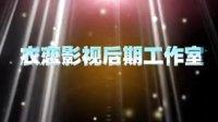 AE广告片头 动感酷炫AE素材 AE影视素材