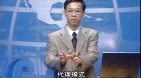 视频: 【时代光华在线移动商学院┽QQ1219258993】杨连民:系统招商在医药市场的成功运作3